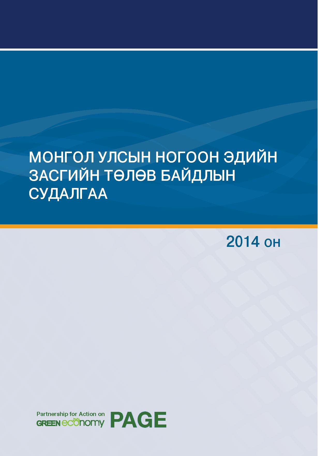 МУ-ын төлөв байдлын судалгаа